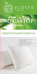 Наволочка АКВАСТОП бамбук 50х70см (1шт)